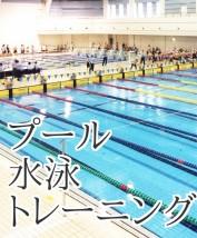 プール・水泳トレーニング