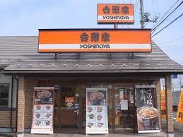 牛丼の吉野家