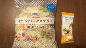 ダイエット用のサラダとドレッシング