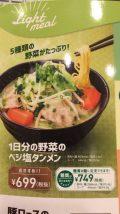 ガストの1日分の野菜のベジ塩タンメン(糖質0)