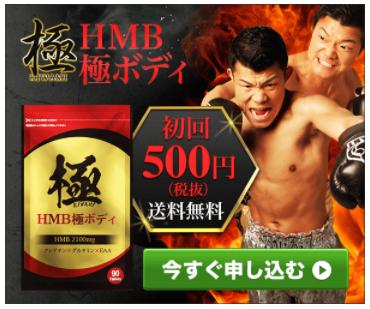 亀田兄弟推奨HMBサプリ